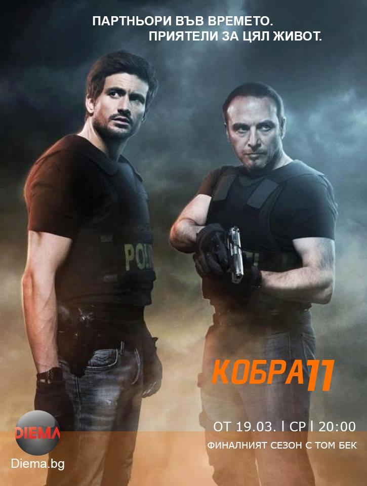 Постер на сезон 34