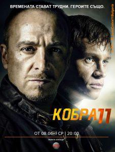 Постер на сезон 37