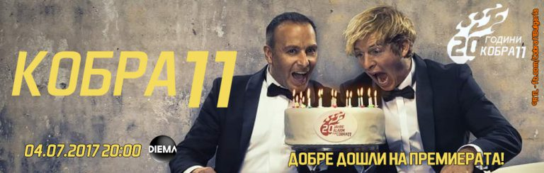 Премиерен 21 сезон по DIEMA