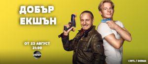 Постер на сезон 42