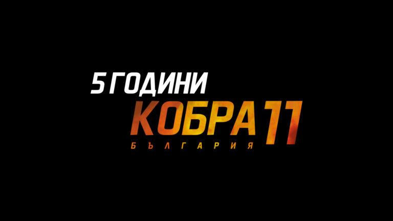 """5 години """"Кобра 11 България"""""""