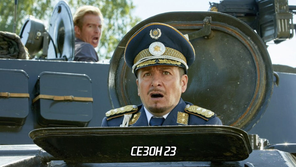 Сезон 23