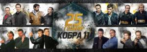 """25 години """"Кобра 11"""""""