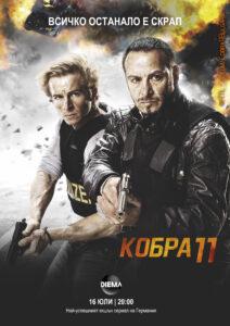 Постер на сезон 44
